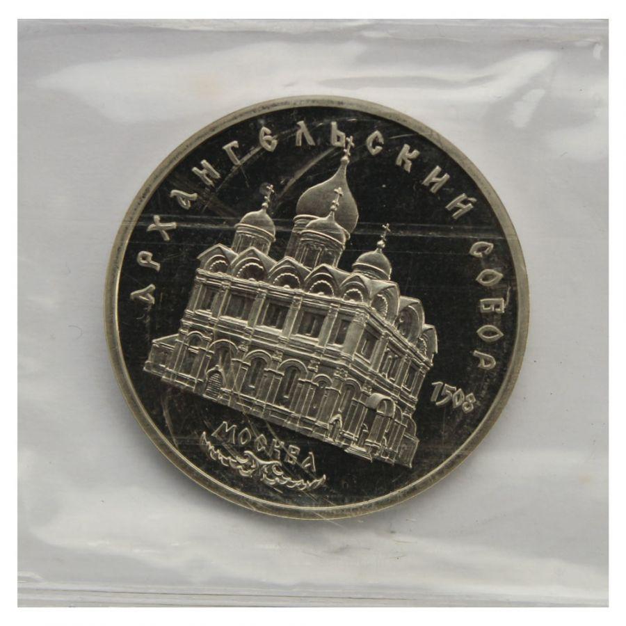 5 рублей 1991 Архангельский собор г. Москва PROOF