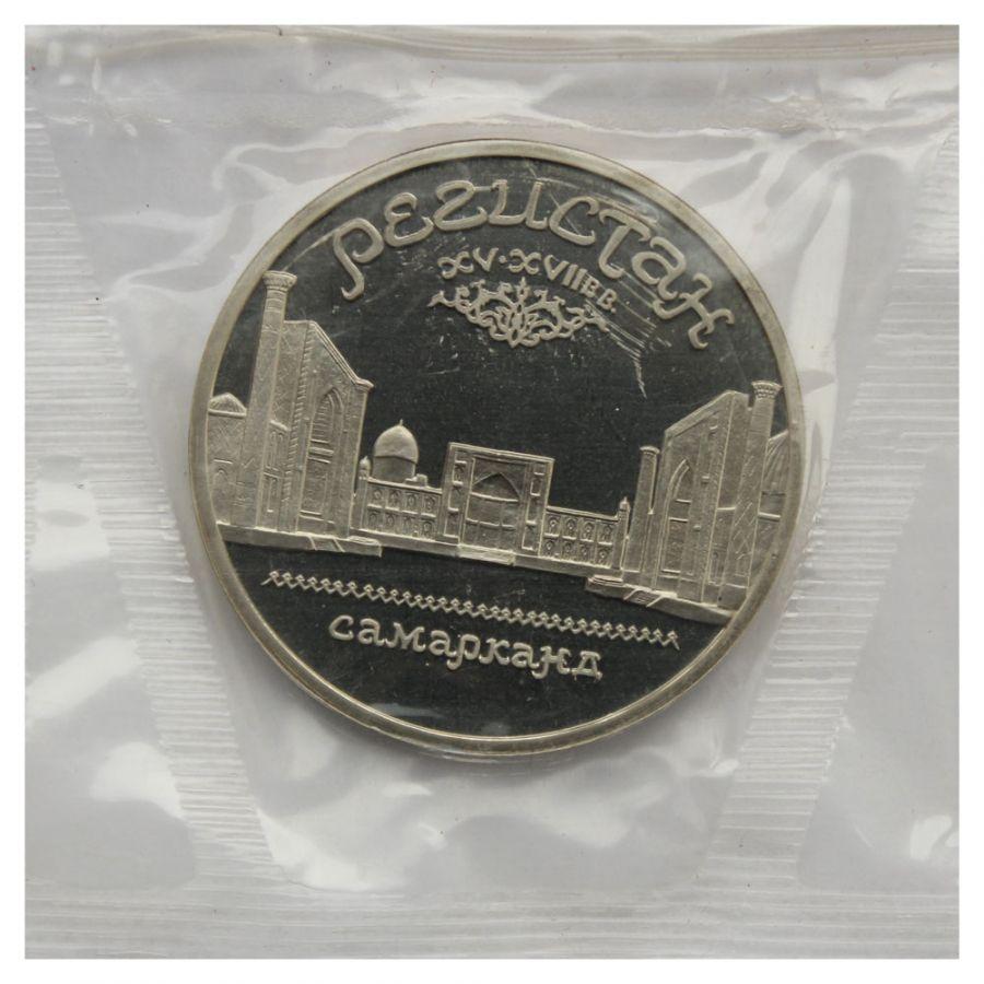 5 рублей 1989 Памятник Регистан г. Самарканд PROOF