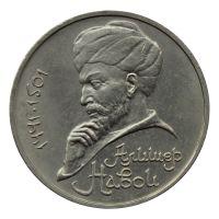1 рубль 1990 550 лет со дня рождения Алишера Навои (Брак 1990 год)
