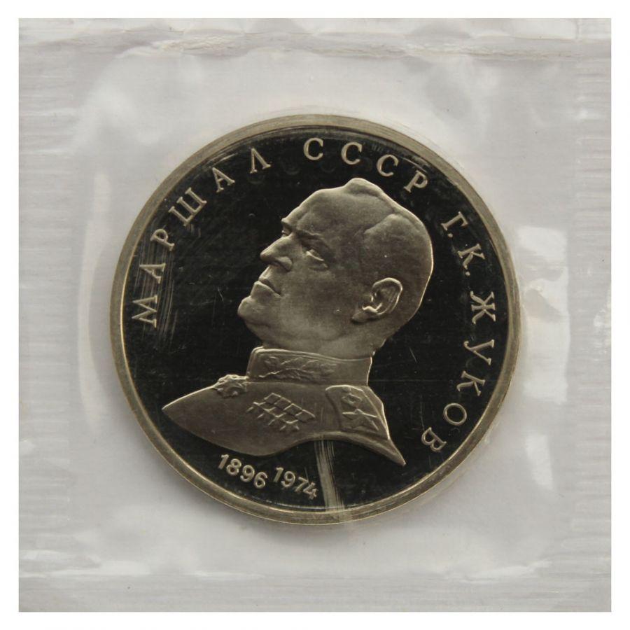 1 рубль 1990 Маршал Советского Союза Г. К. Жуков PROOF