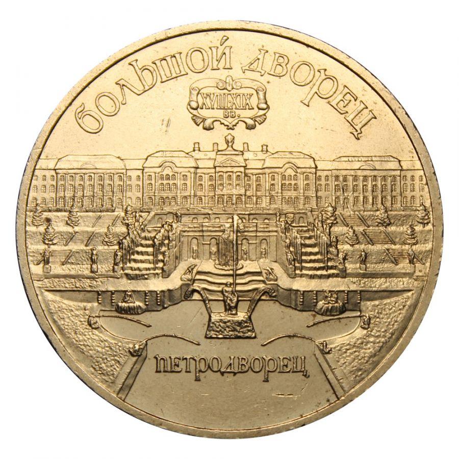 5 рублей 1990 Большой дворец