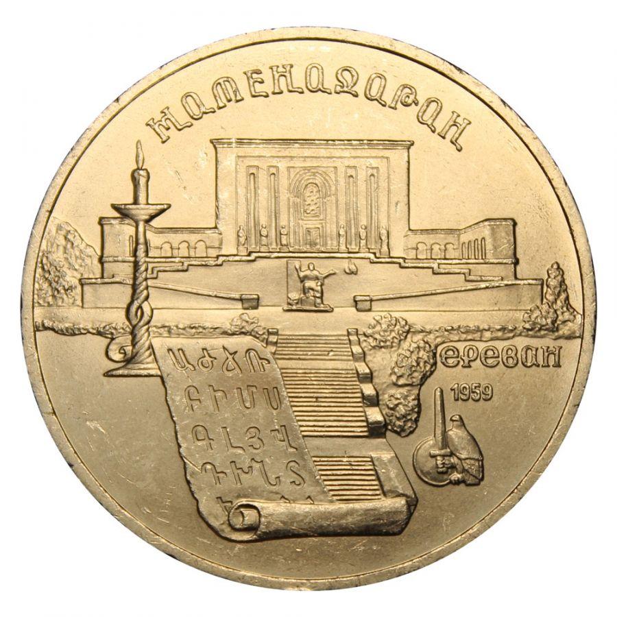 5 рублей 1990 Матенадаран в Ереване XF