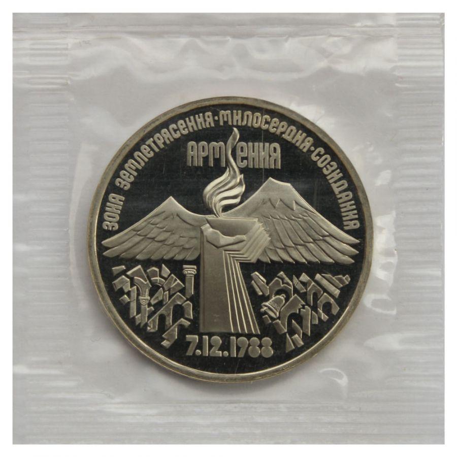 3 рубля 1989 Годовщина землетрясения в Армении PROOF