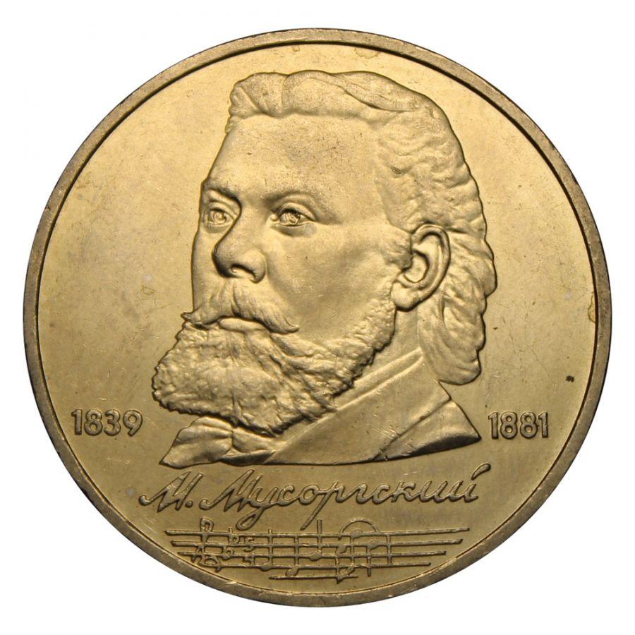 1 рубль 1989 150 лет со дня рождения М.П. Мусоргского XF