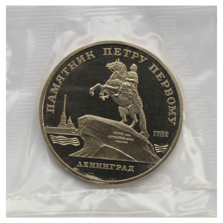 5 рублей 1988 Памятник Петру Первому г. Ленинград PROOF