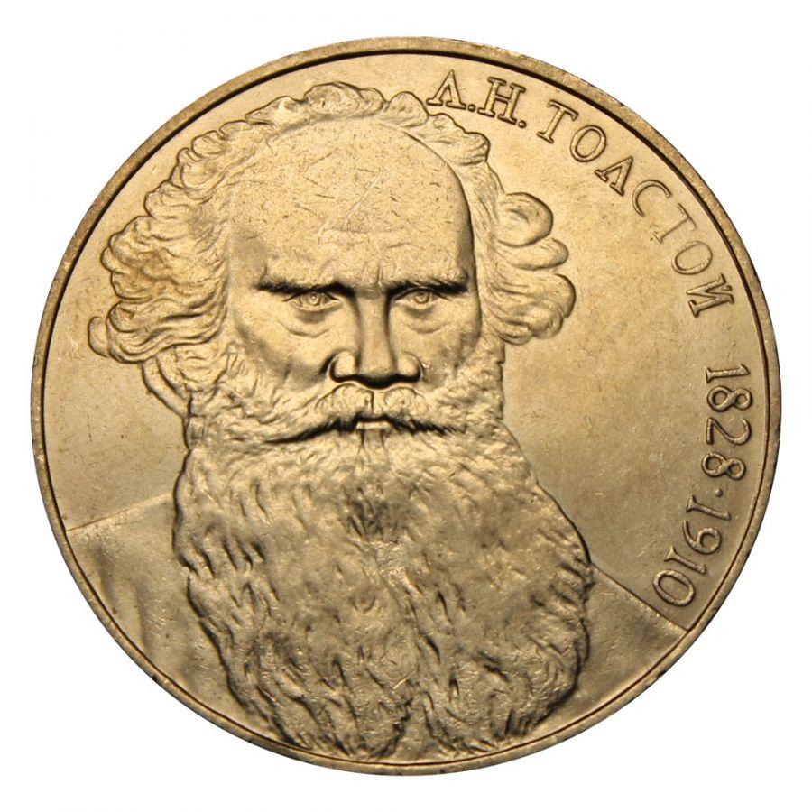 1 рубль 1988 160 лет со дня рождения Л.Н. Толстого