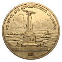 1 рубль 1987 175 лет со дня Бородинского сражения (Памятник Кутузову)