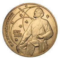 1 рубль 1987 130 лет со дня рождения К. Э. Циолковского