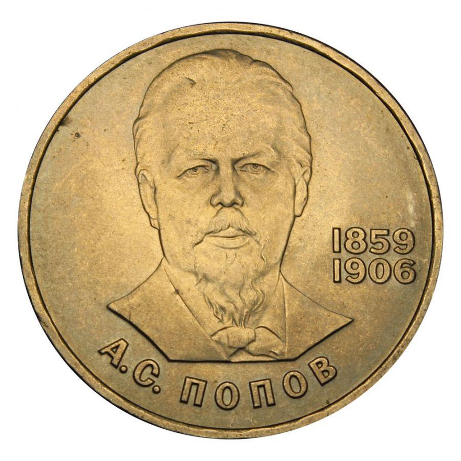 1 рубль 1984 125 лет со дня рождения А.С. Попова