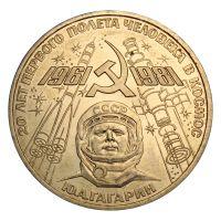 1 рубль 1981  20 лет полета Гагарина в космос