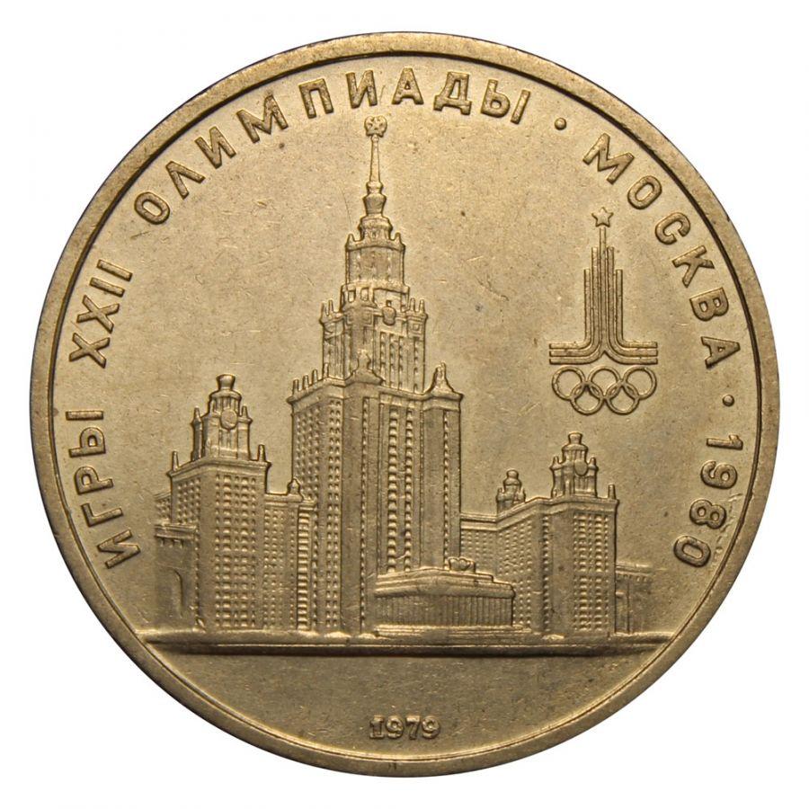 1 рубль 1979  Главное здание МГУ (Олимпиада-80)