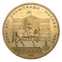1 рубль 1980 Памятник Юрию Долгорукому (Олимпиада-80)