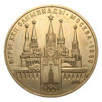 1 рубль 1978 Московский Кремль (Олимпиада-80)