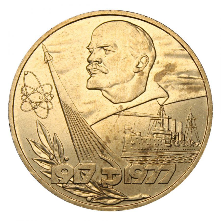 1 рубль 1977 60 лет Октябрьской революции