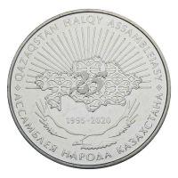 100 тенге 2020 Казахстан 25 лет Ассамблее народов Казахстана