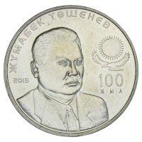 50 тенге 2015 Казахстан 100 лет со дня рождения Жумабека Ташенова