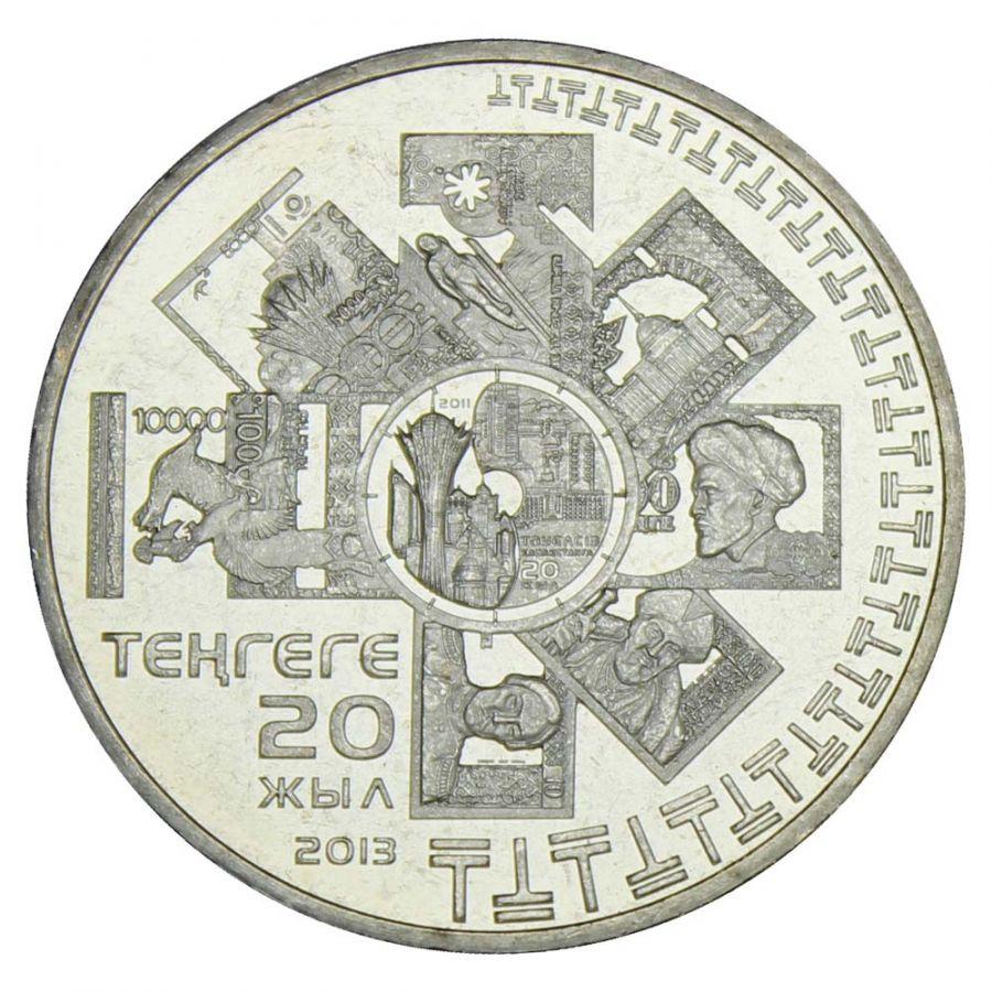 50 тенге 2013 Казахстан 20 лет введению национальной валюты