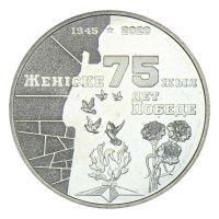 100 тенге 2020 Казахстан 75 лет Победе в Великой Отечественной войне