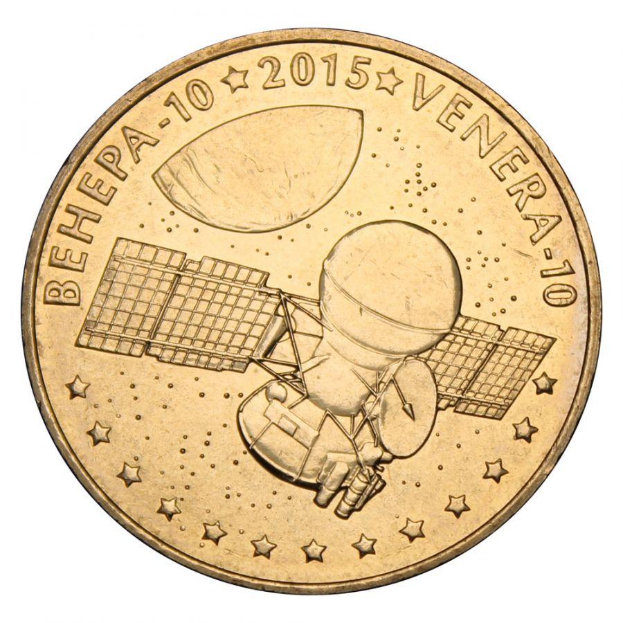 50 тенге 2015 Казахстан Венера-10 (Космос)