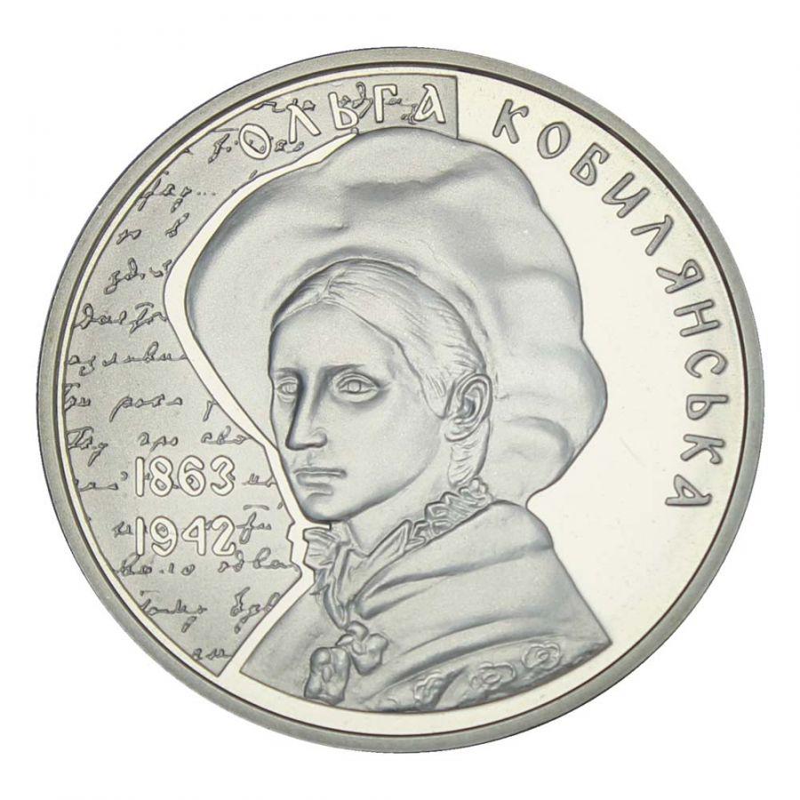 2 гривны 2013 Украина 150 лет со дня рождения Ольги Кобылянской