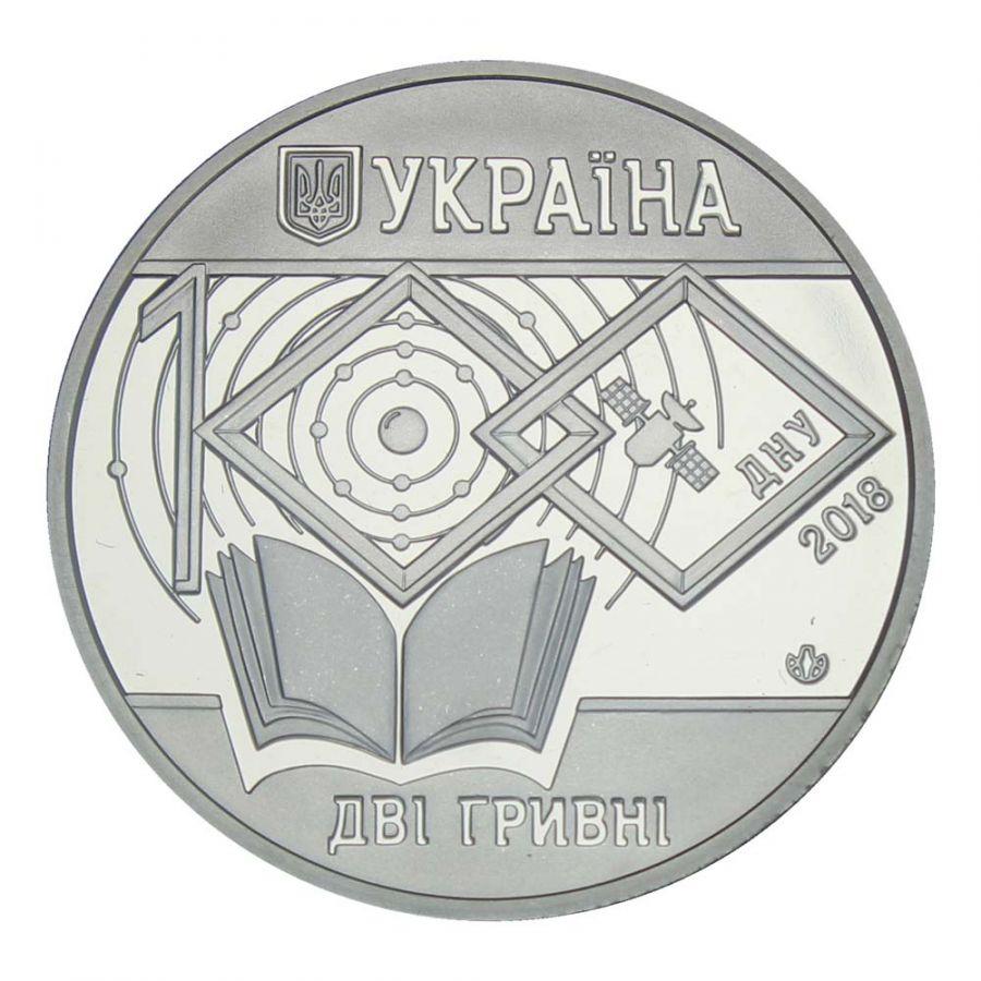 2 гривны 2018 Украина 100 лет Днепровскому национальному университету имени Олеся Гончара