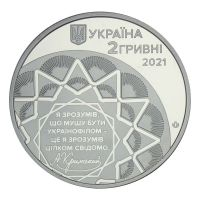 2 гривны 2021 Украина 150 лет со дня рождения Агатангела Крымского