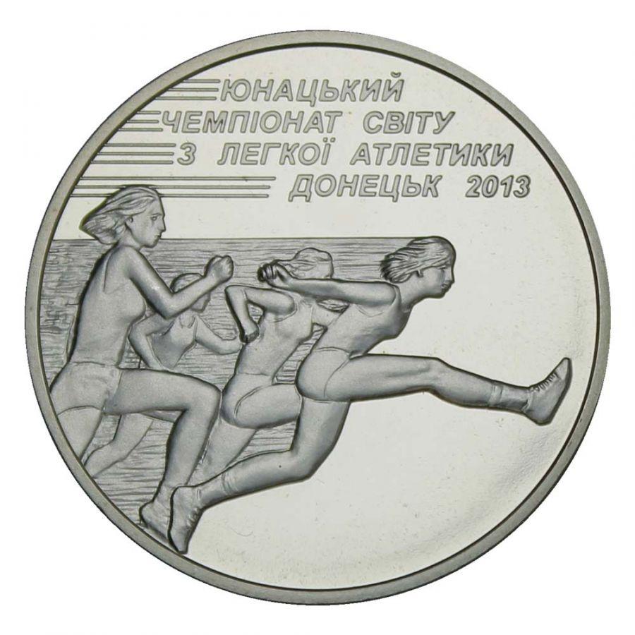 2 гривны 2013 Украина Юношеский чемпионат мира по лёгкой атлетике в Донецке 2013