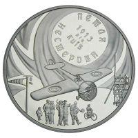 5 гривен 2013 Украина Петля Нестерова