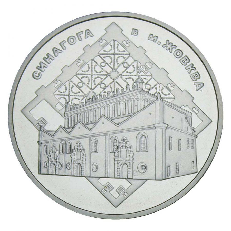5 гривен 2012 Украина Синагога в Жовкве (Памятники архитектуры Украины)