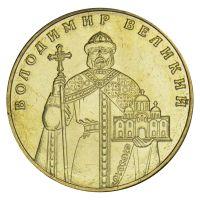 1 гривна 2012 Украина Владимир Великий