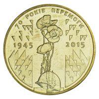 1 гривна 2015 Украина 70 лет Победы в ВОВ