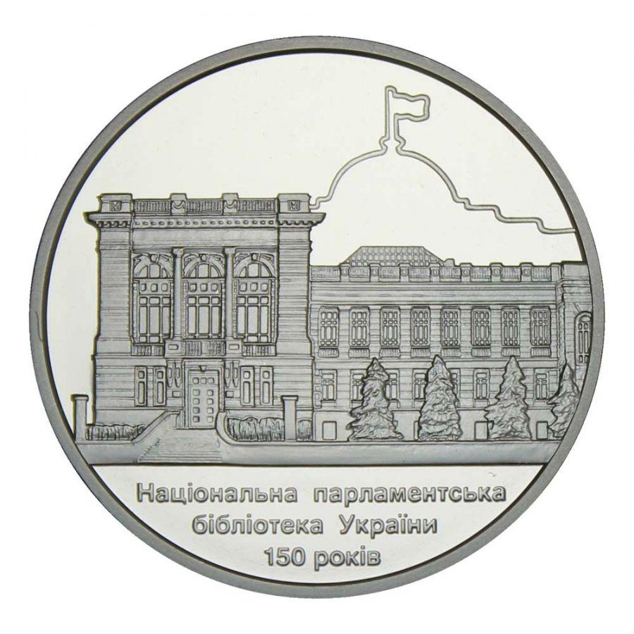 5 гривен 2016 Украина 150 лет Национальной парламентской библиотеке Украины