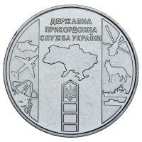 10 гривен 2020 Украина Государственная пограничная служба Украины