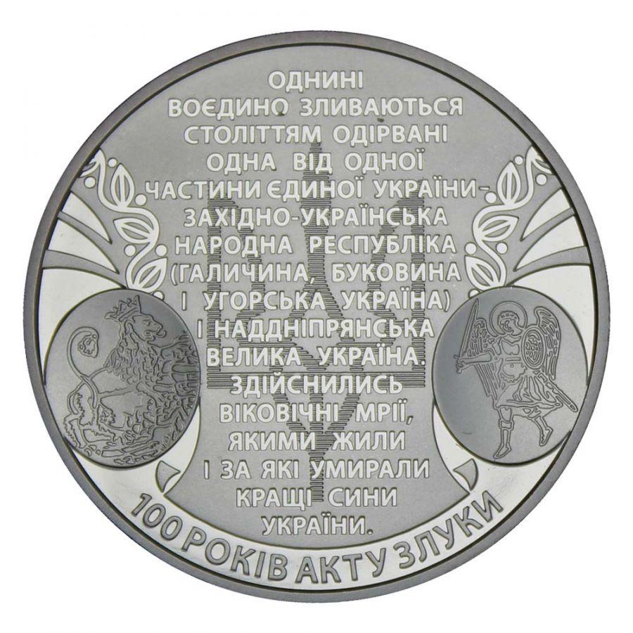 5 гривен 2019 Украина 100 лет Акту Злуки