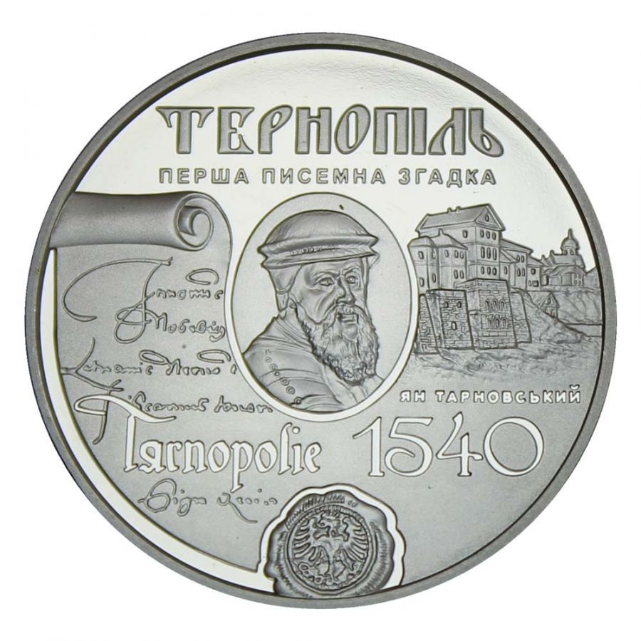 5 гривен 2015 Украина 475 лет Тернополю