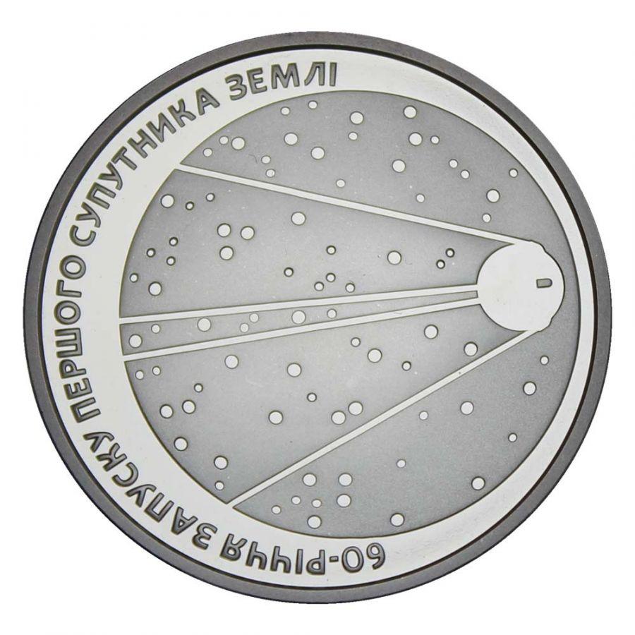 5 гривен 2017 Украина 60 лет запуску первого искусственного спутника Земли