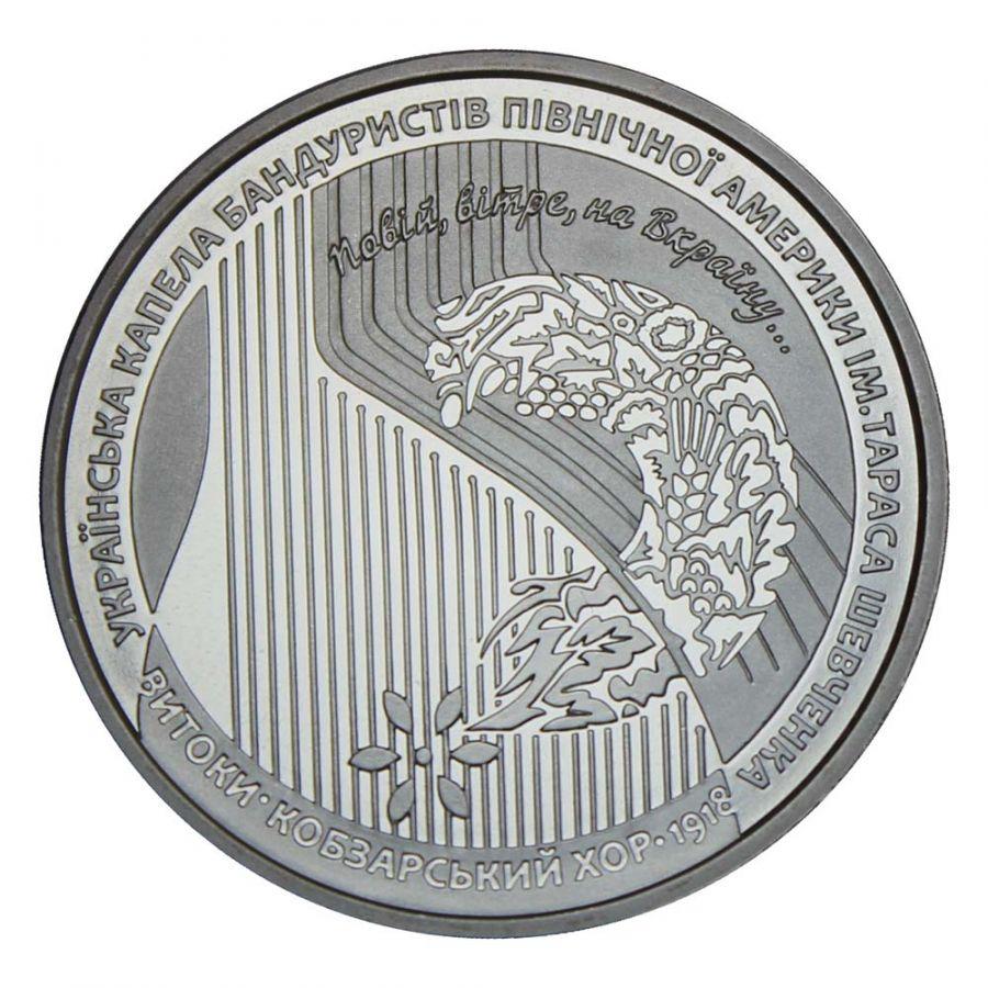 5 гривен 2018 Украина 100 лет созданию Кобзарского хора