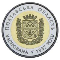 5 гривен 2017 Украина 80 лет образованию Полтавской области