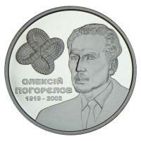 2 гривны 2019 Украина 100 лет со дня рождения Алексея Погорелова