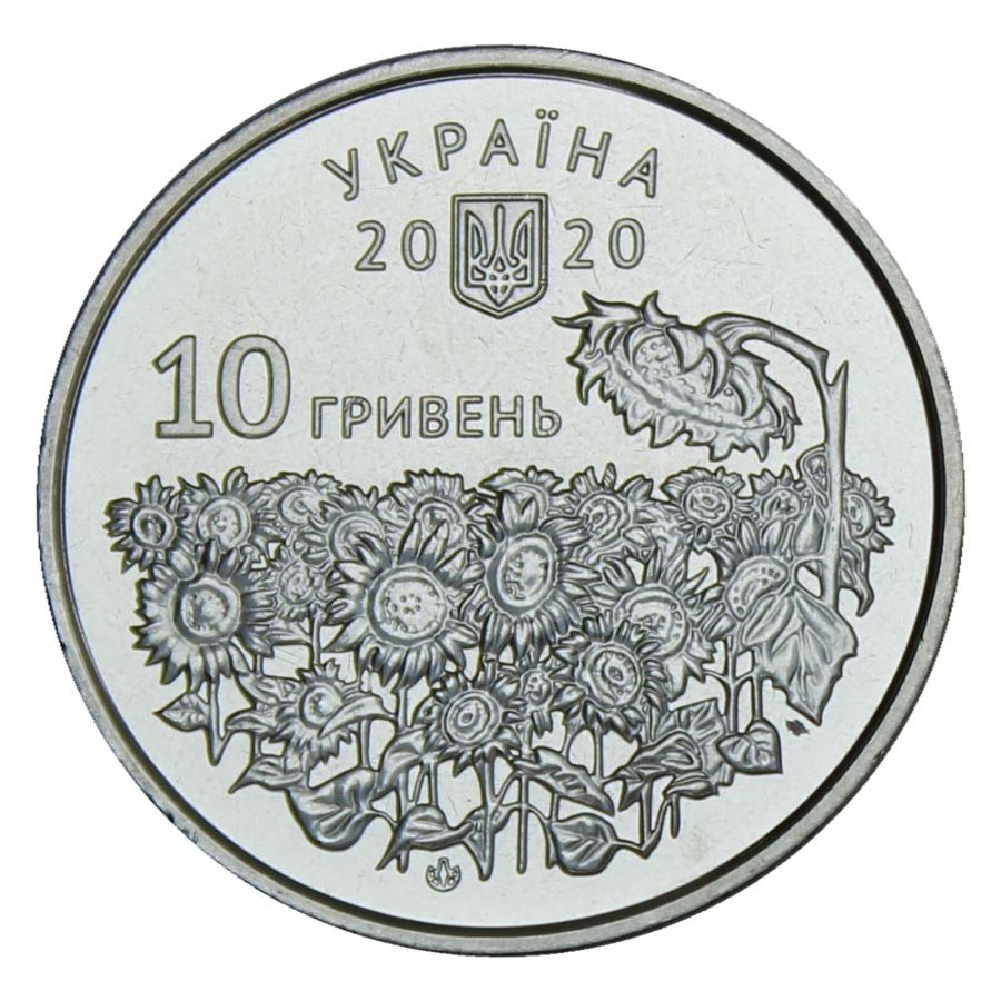 10 гривен 2020 Украина День памяти павших защитников
