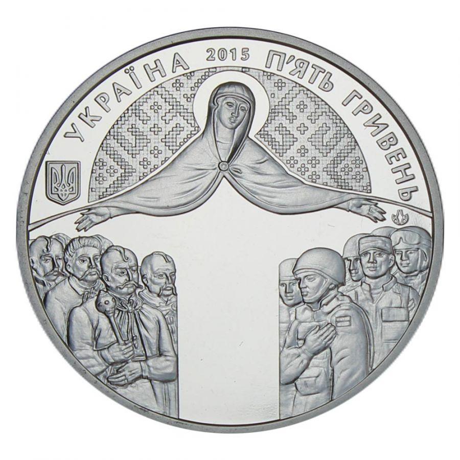 5 гривен 2015 День защитника Украины
