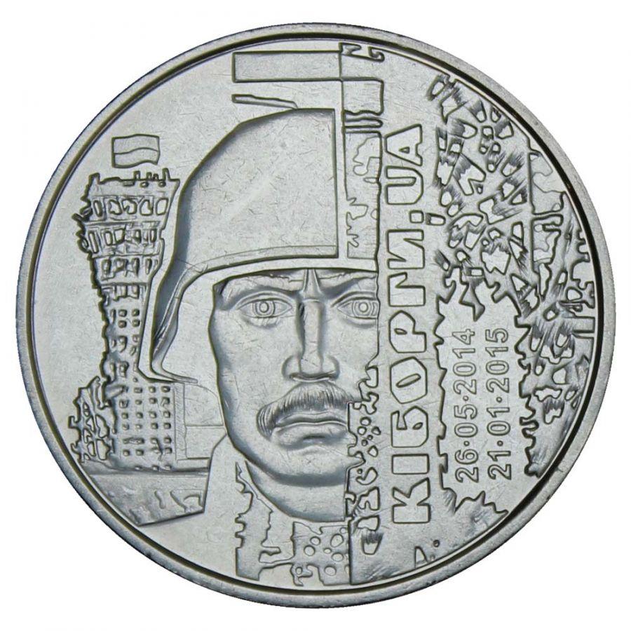 10 гривен 2018 Украина Киборги (Вооруженные силы Украины)