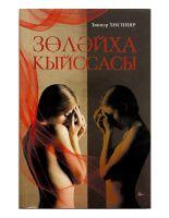 """Книга """"Зөләйха кыйссасы"""""""