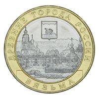 10 рублей 2019 ММД Вязьма (Древние города России) UNC
