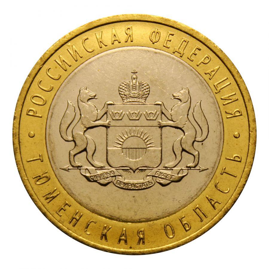 10 рублей 2014 СПМД Тюменская область (Российская Федерация) UNC