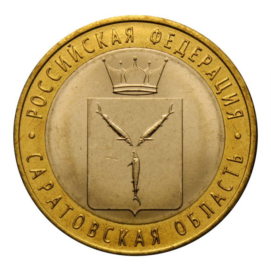 10 рублей 2014 СПМД Саратовская область (Российская Федерация) UNC