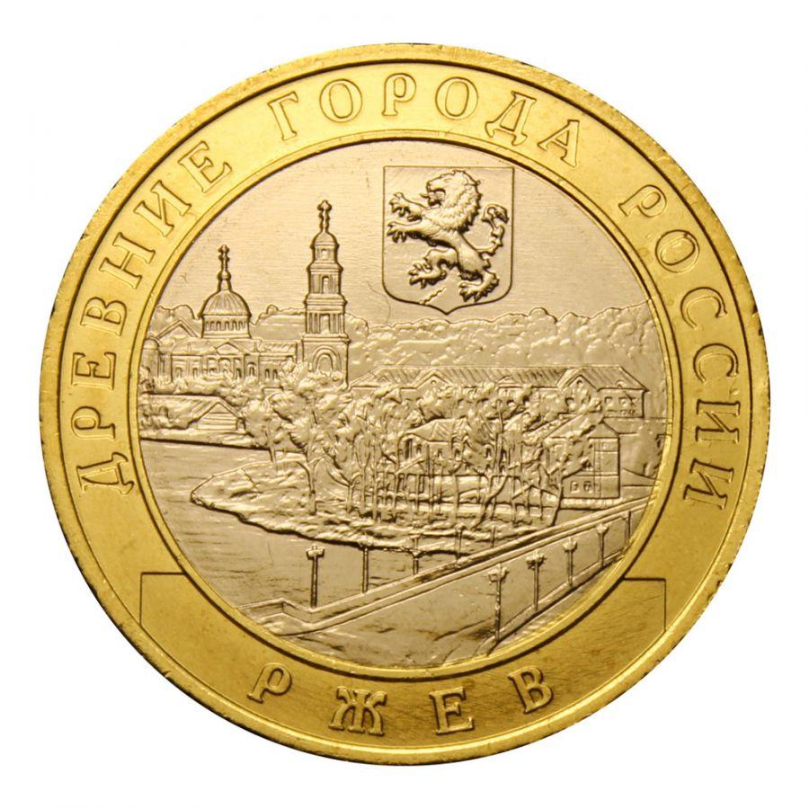 10 рублей 2016 ММД Ржев (Древние города России) UNC