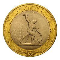 10 рублей 2015 СПМД Окончание Второй мировой войны (Знаменательные даты) UNC