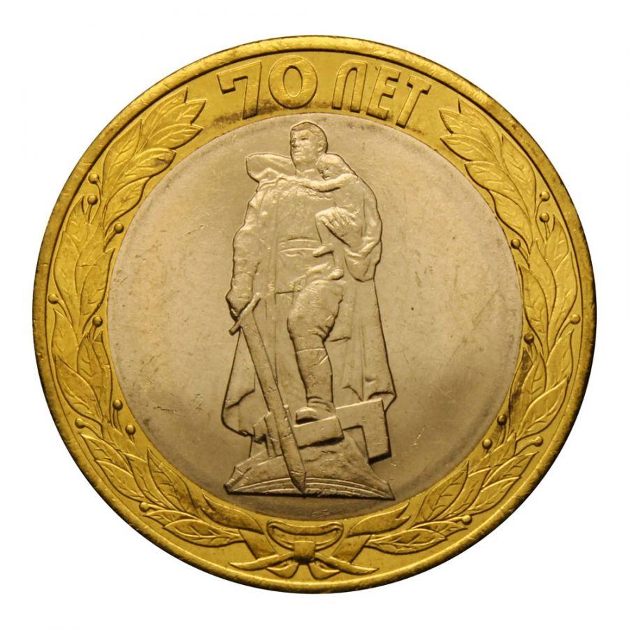 10 рублей 2015 СПМД Освобождение мира от фашизма (Знаменательные даты) UNC