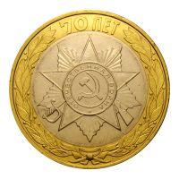 10 рублей 2015 СПМД Официальная эмблема празднования 70-летия Победы (Знаменательные даты) UNC